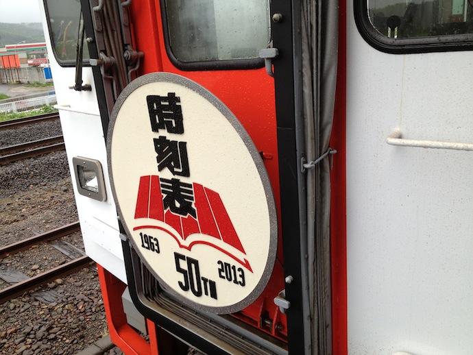時刻表ヘッドマーク最終日 矢島駅