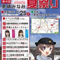 2013栗橋みなみ夏祭りポスター