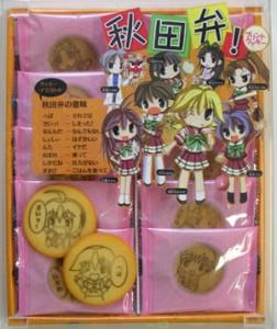 秋田弁プリントクッキー