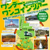 20130831-由利高原-ワンデーワンコインツアー秋