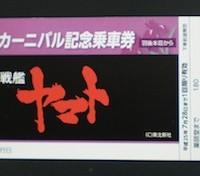 20132013菖蒲まつりカーニバル記念乗車券