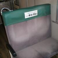 YR-1500座席
