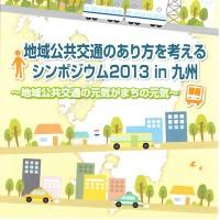 九州運輸局シンポ表
