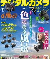 デジタルカメラ2013年11月号
