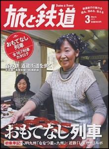 旅と鉄道201403