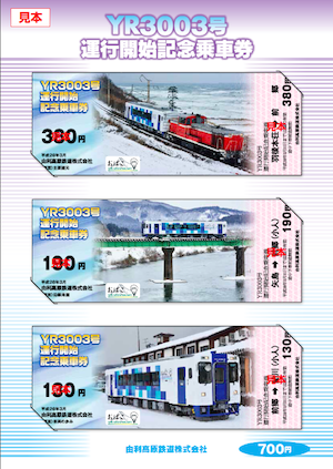 YR-3003記念乗車700円w300