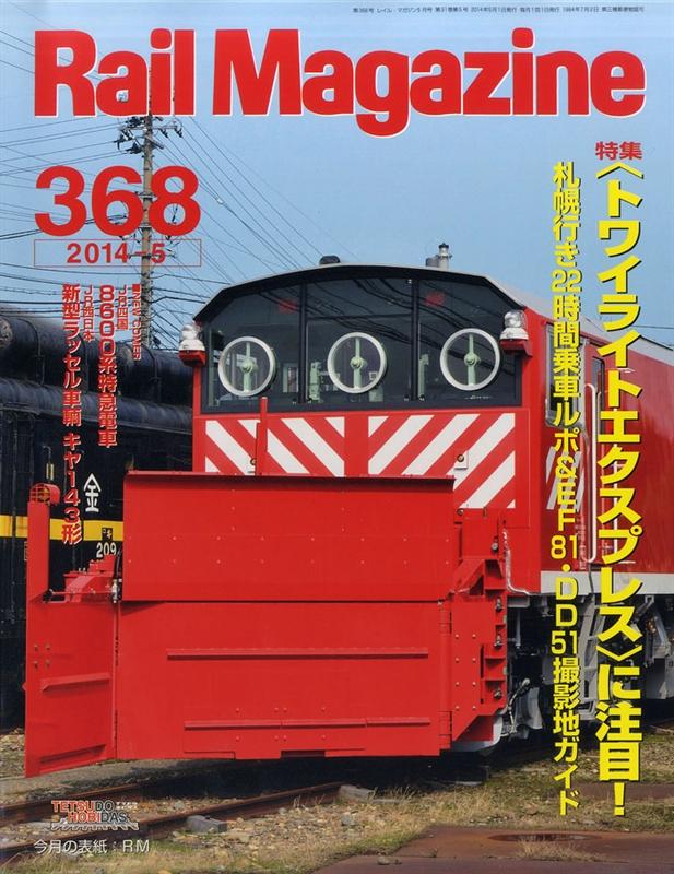 201405レイルマガジン