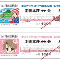 ゆりてつ号記念乗車券