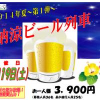 20140719ビール列車1
