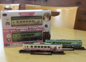 鳥海山・ゆりてつラッピング号鉄道コレクションイメージ