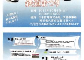 日本信号鉄道まつり