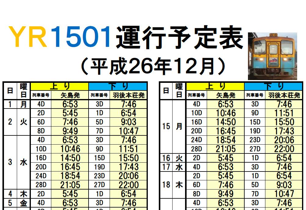 YR1501運行予定表