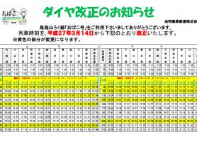 20150314ダイヤ改正