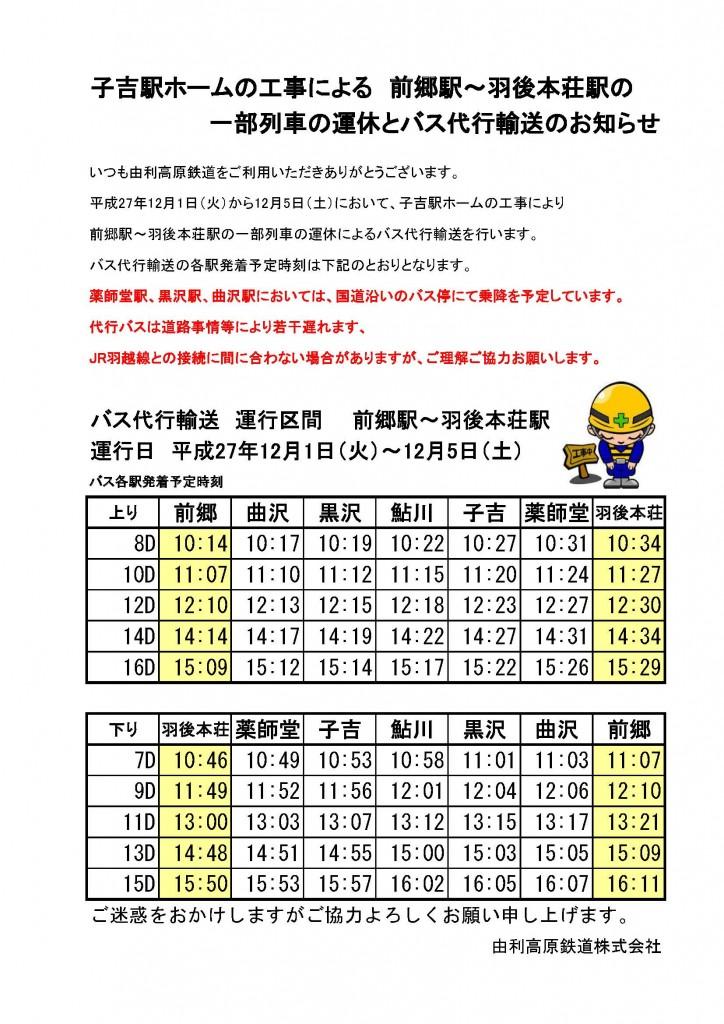 子吉駅工事と運休のお知らせ