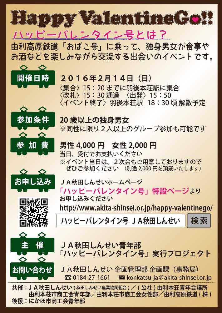 JA秋田しんせい青年部様_婚活イベントチラシ-画像-02
