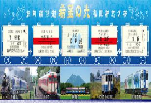 「南阿蘇鉄道希望の光復興祈念切符」販売イメージ