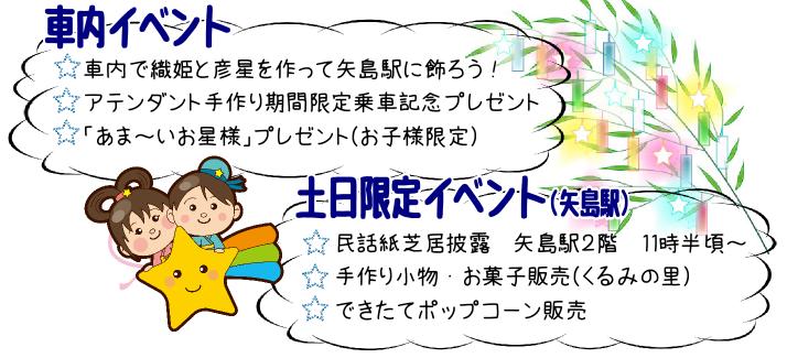 tanabataイベント