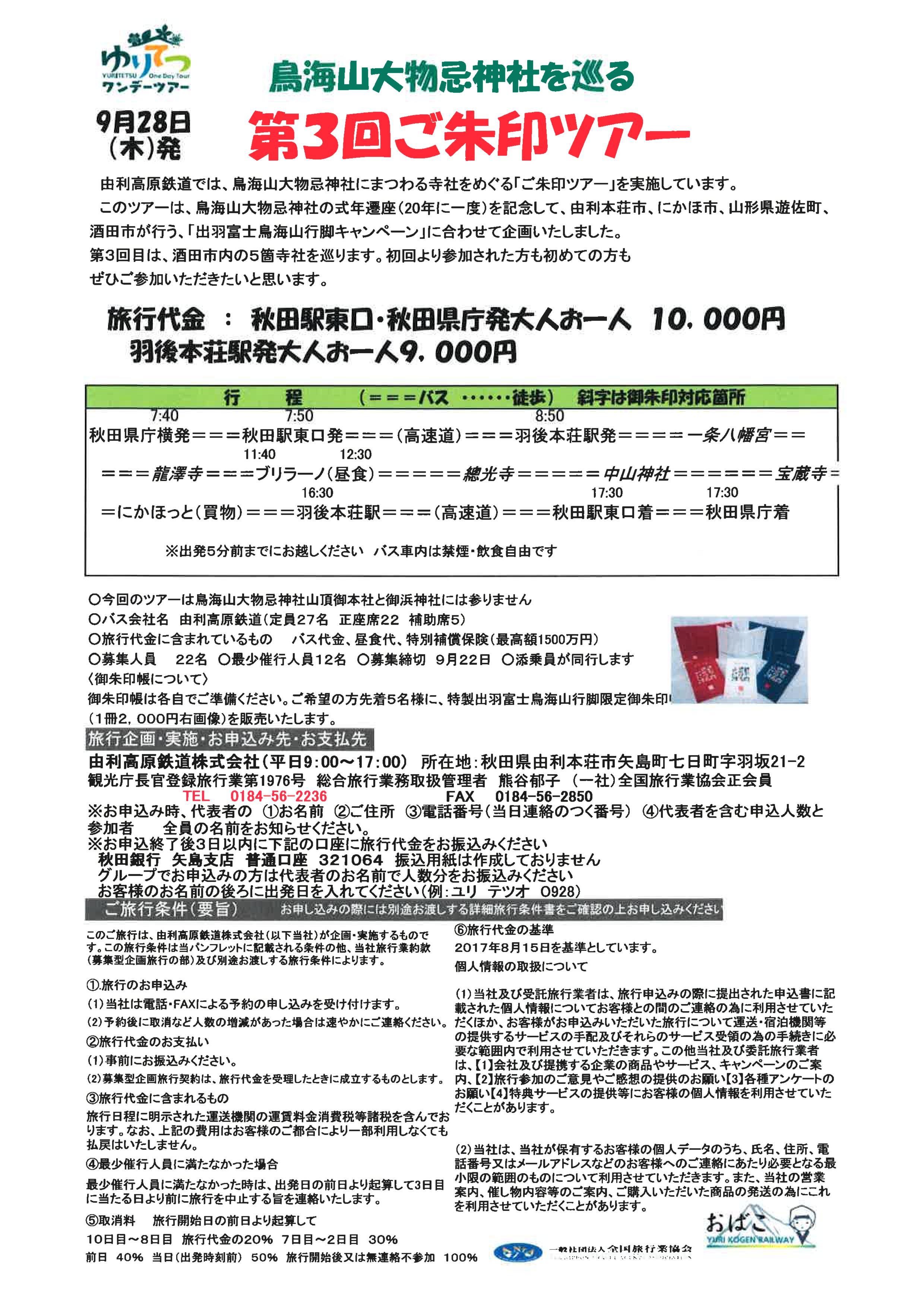 鳥海山大物忌神社を巡る第3回ご朱印ツアー(表)