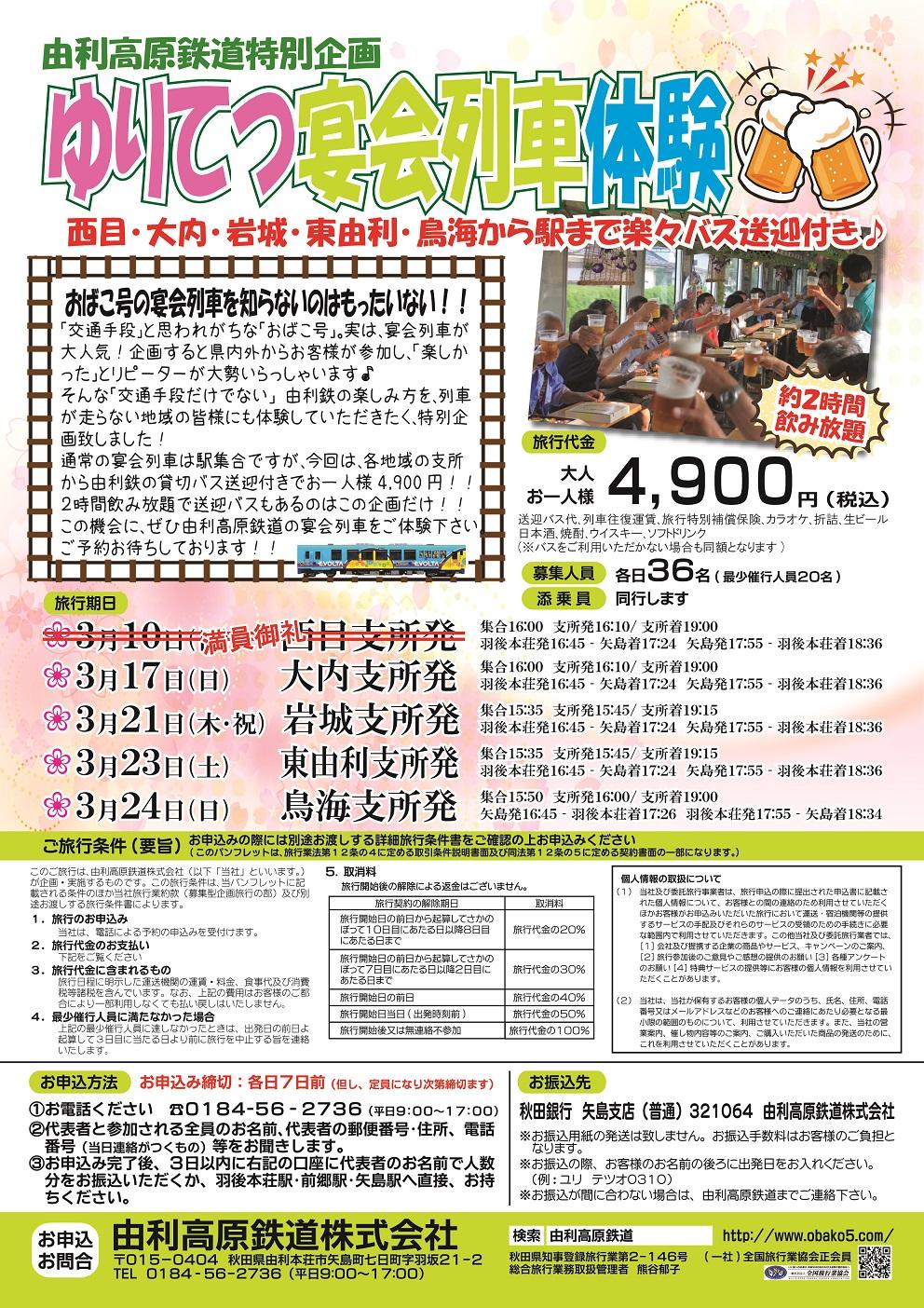 2019宴会体験列車