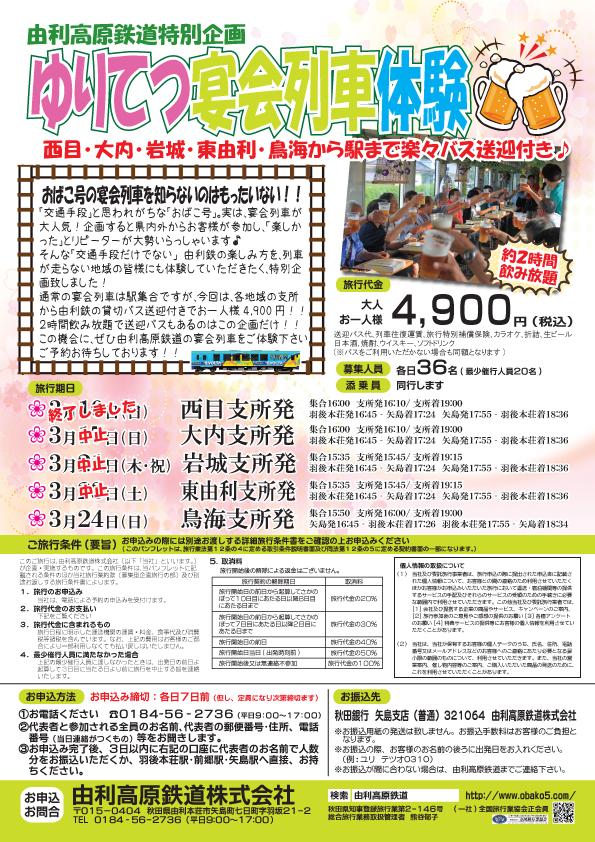 2019宴会体験列車2