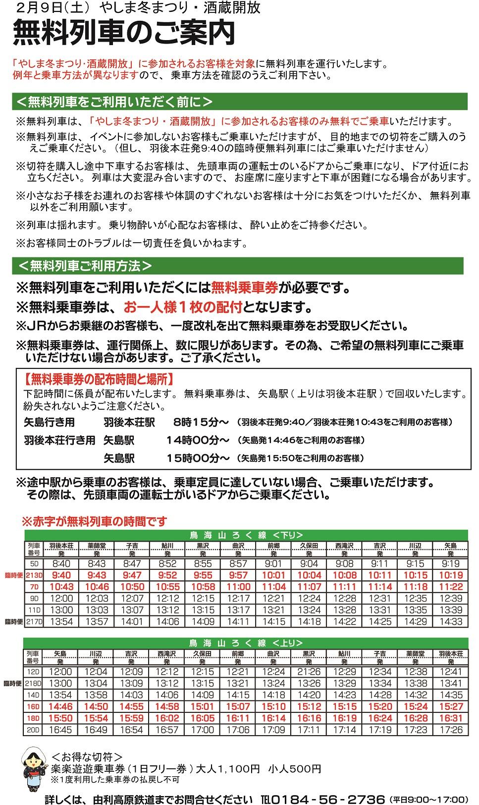 2.9無料列車のお知らせ