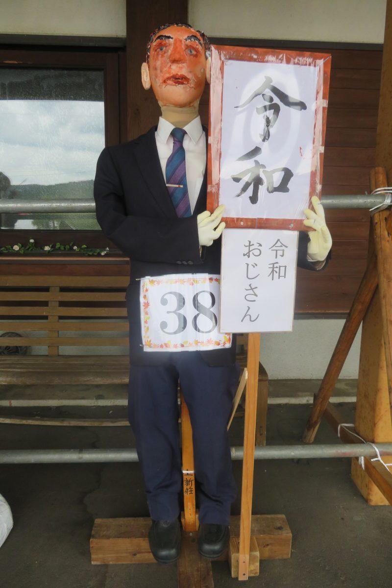 第4位 上新荘部落様(289P)鳥海山ろく線運営促進連絡協議会会長賞
