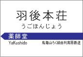 羽後本荘駅