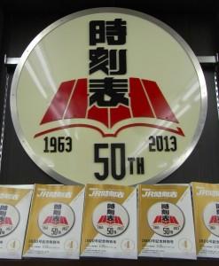 時刻表50周年記念HMと時刻表600号