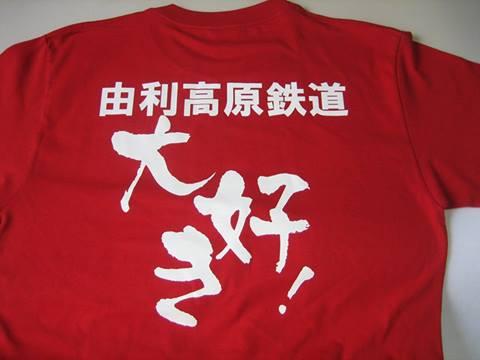 由利高原鉄道応援団Tシャツ