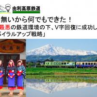 由利高原鉄道鉄道賞
