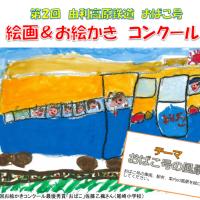 2013絵画お絵描きコンクール