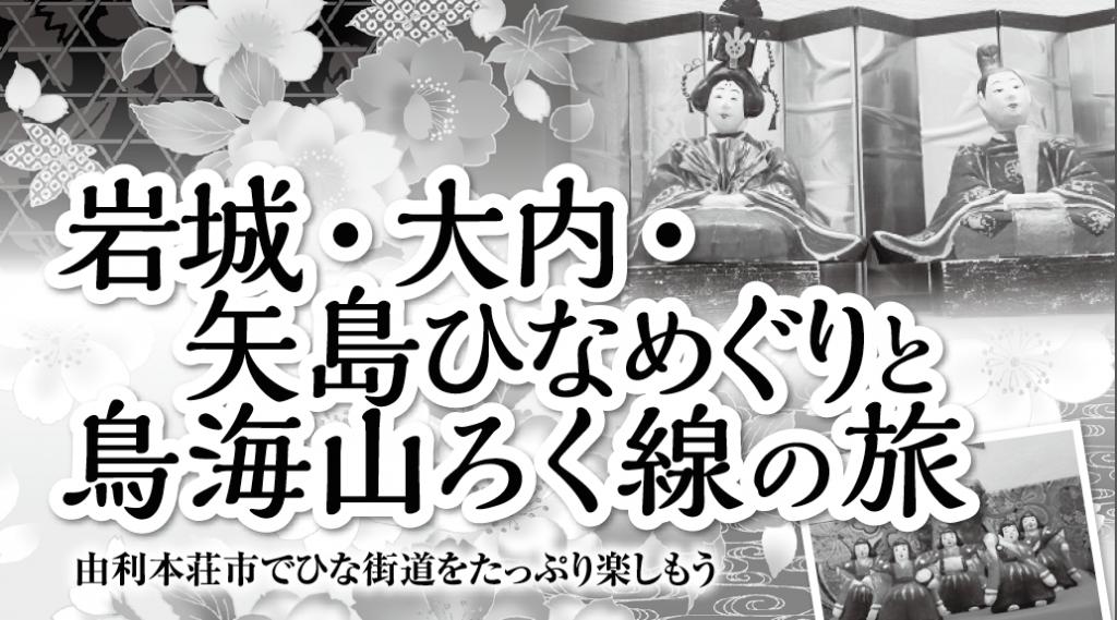 岩城・大内・矢島ひなめぐりと鳥海山ろく線の旅