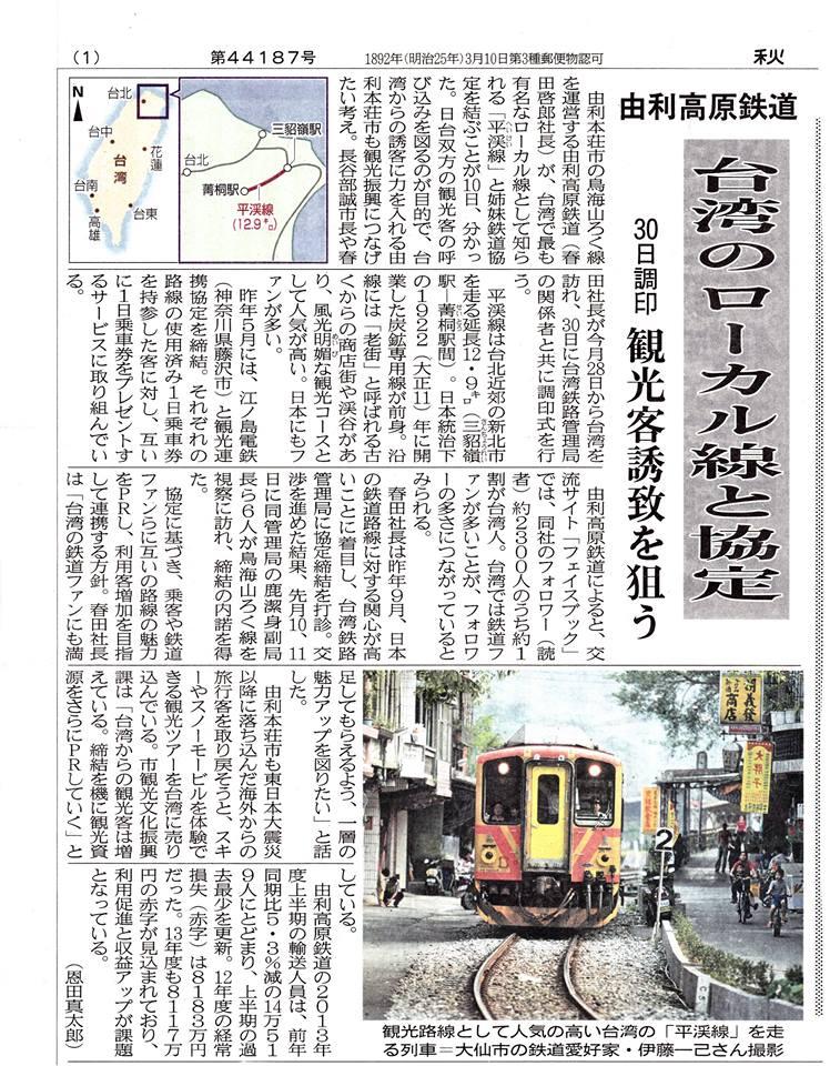 20140411平渓線姉妹鉄道締結秋田魁