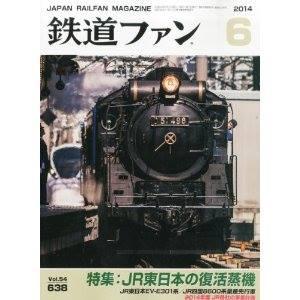 201406鉄道ファン