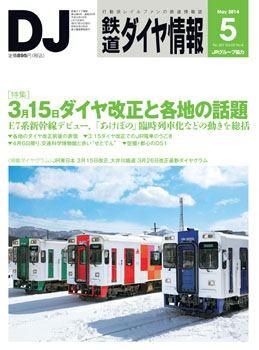 ダイヤ情報2014年5月号
