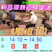 20140824由利高原鉄道検定試験