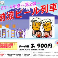 20130801ビール列車2