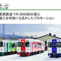鉄道賞2014