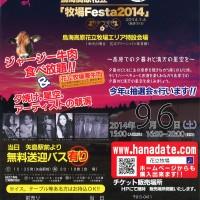 牧場Festa2014