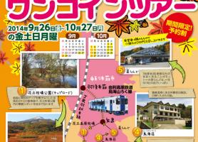 ワンデーワンコインツアー2014秋