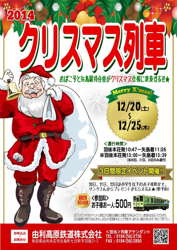 20141220_25クリスマスチラシ