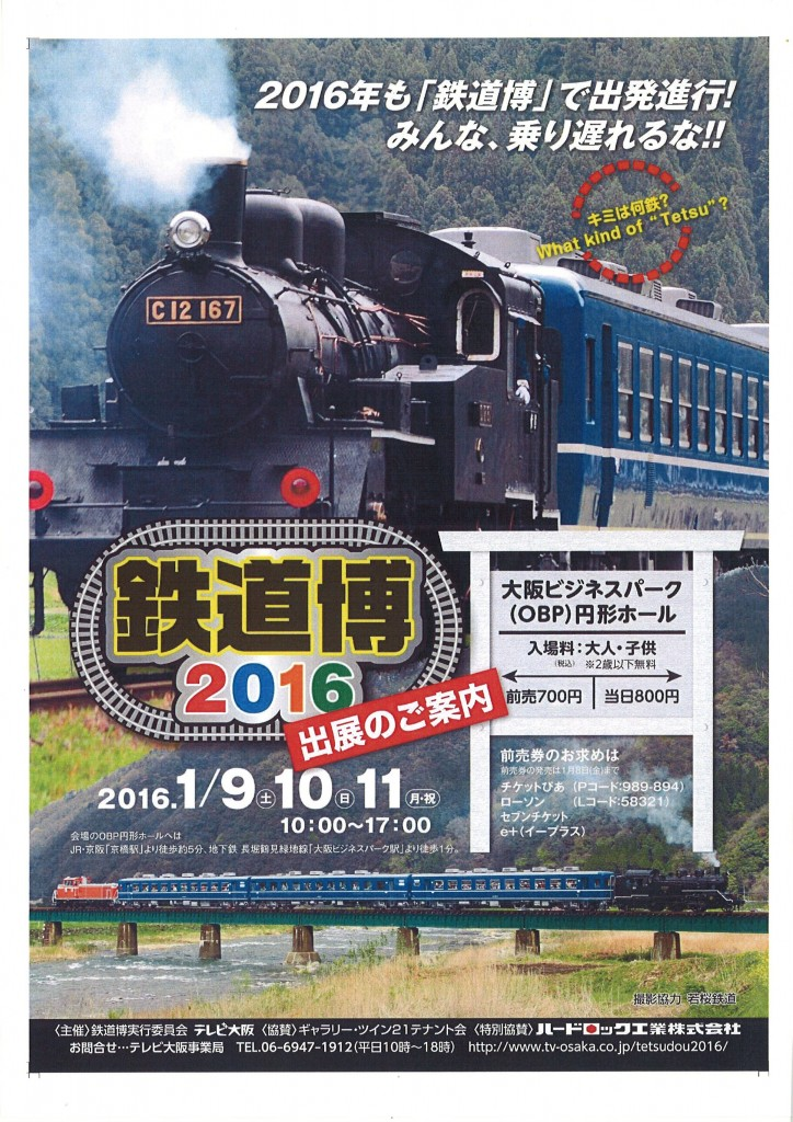鉄道博2016