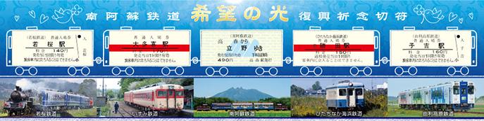 南阿蘇鉄道復興支援