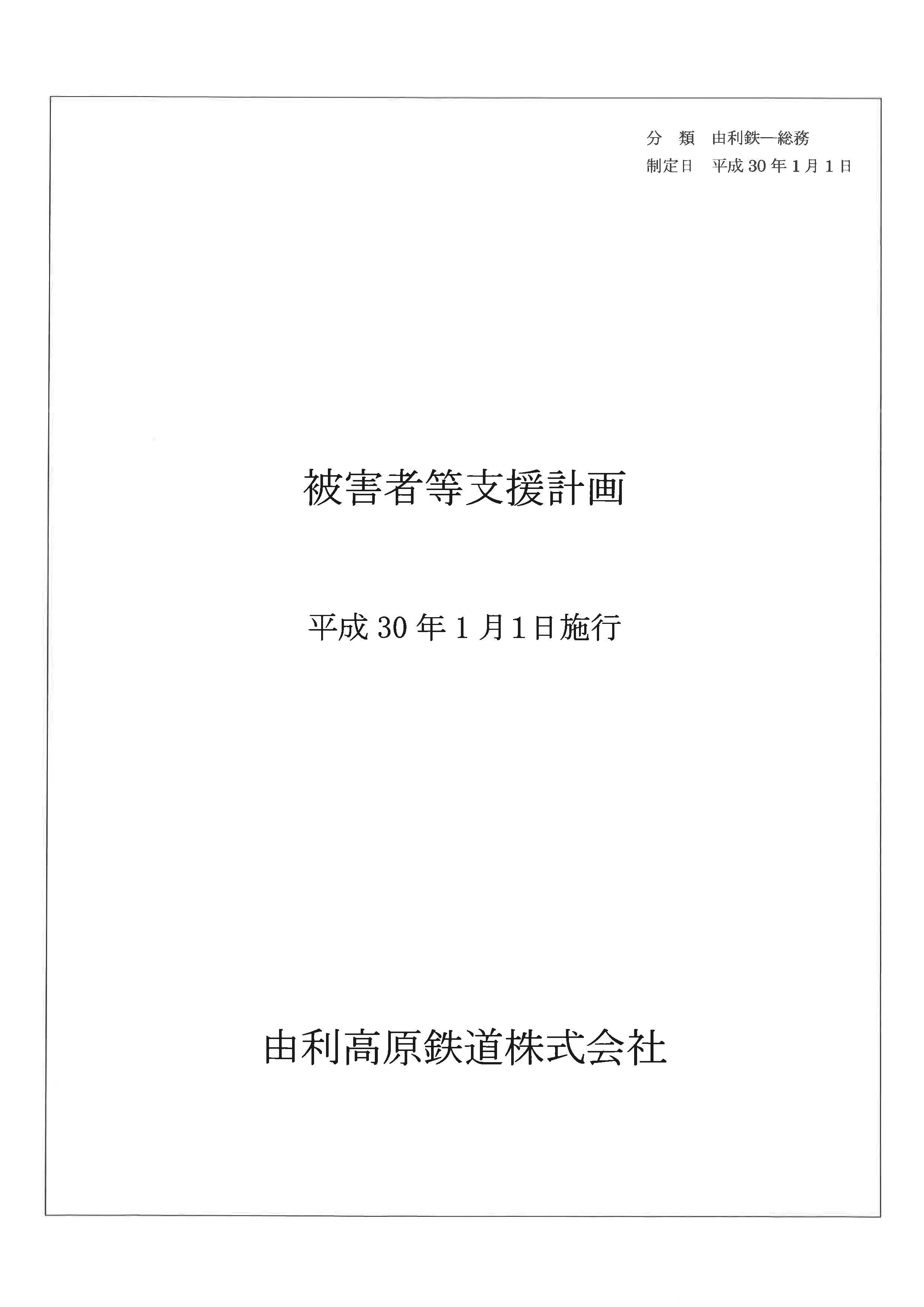 被害者等支援計画_ページ_1