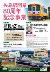 矢島駅開業80周年記念事業