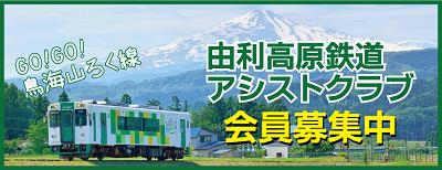由利高原鉄道アシストクラブ